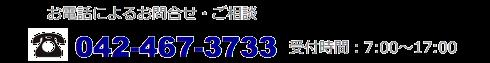 電話によるお問合せ3(透過)
