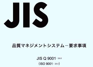 jisq9001-2015