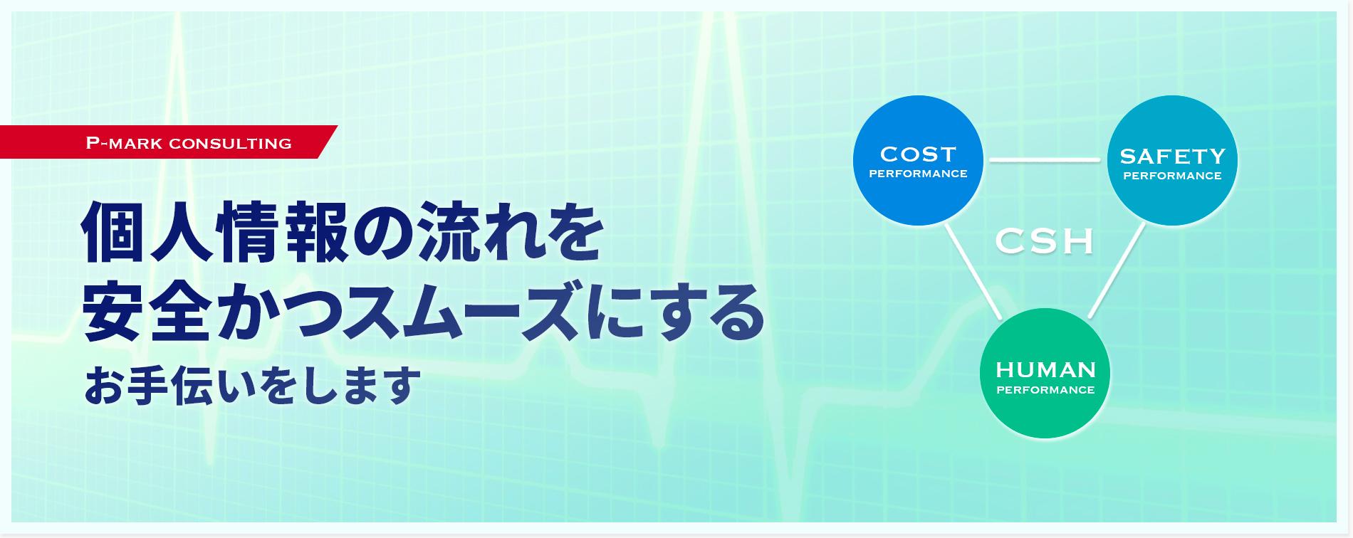 医療情報の流れを安全かつスムーズにするお手伝いをします